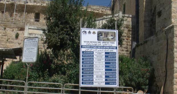 UNESCO a inclus orașul Hebron, din Cisiordania, în Patrimoniul mondial