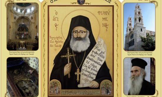 În Samaria, la fântâna lui Iacov, pe urmele  Sfântului  Mucenic Filumen – sfânt din secolul XX